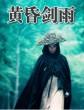 黄昏剑雨-短篇小说