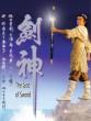 剑神-短篇小说